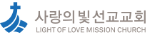 사랑의빛선교교회 Light of Love Mission Church
